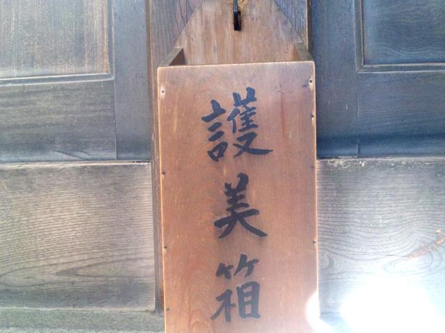 永平寺の護美箱(ゴミ箱)