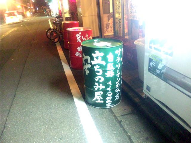 福井県片町の立ち飲み屋