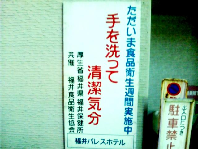 福井県片町にあった看板