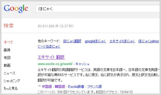 Googleで「翻訳」がどこまでもしかして補正されるか検証してみた