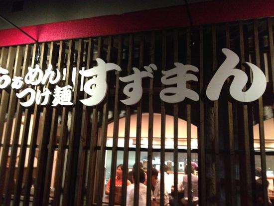 岐阜 つけ麺「すずまん」