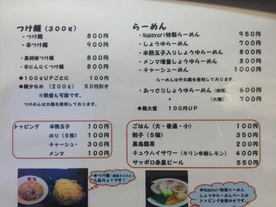 各務原市 つけ麺「Nageyari」
