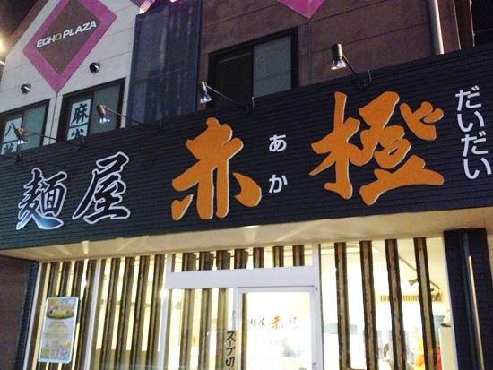 愛知県江南市 つけ麺「赤橙」