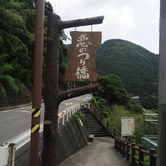 揖斐川町 恋のつり橋 行ってきた