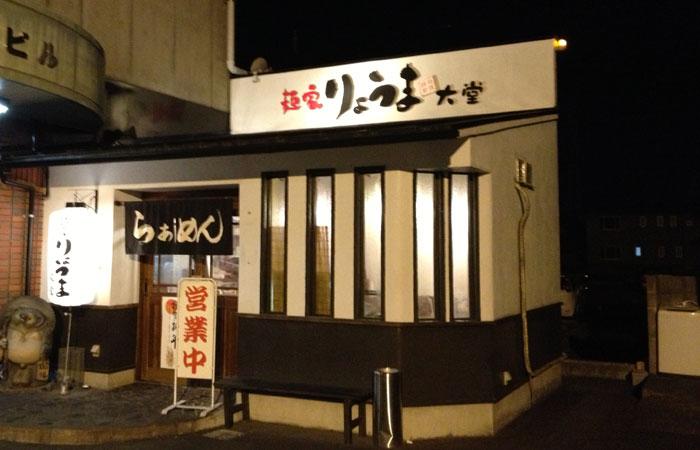 岐阜「麺家りょうま 大堂」和風とんこつラーメン