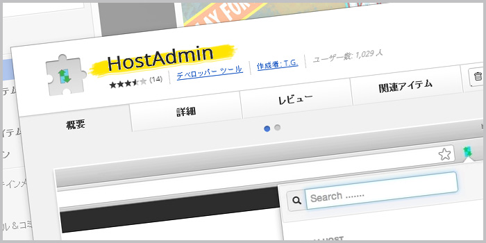 Chromeでhostsを切り替えられる拡張機能「HostAdmin」