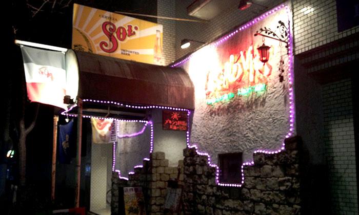 名古屋 高岳の「ロス・ノビオス」て店でメキシコ料理食べた
