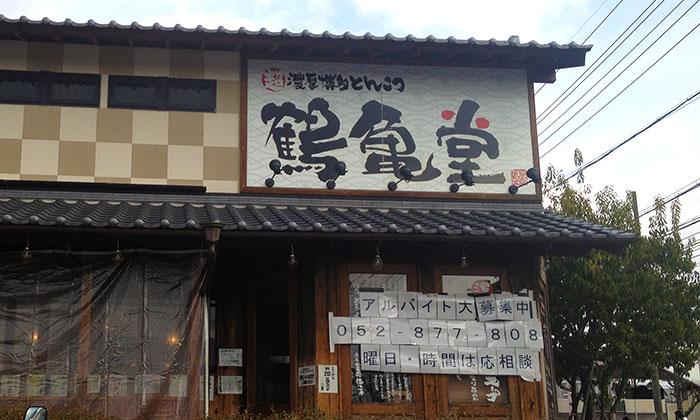 名古屋市緑区「博多ラーメン 鶴亀堂」とんこつラーメン
