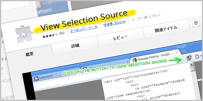 Chromeで選択した部分のソースを表示させる拡張機能「View Selection Source」