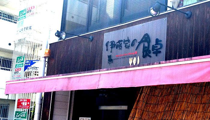関市「伊藤家の食卓」塩ラーメン