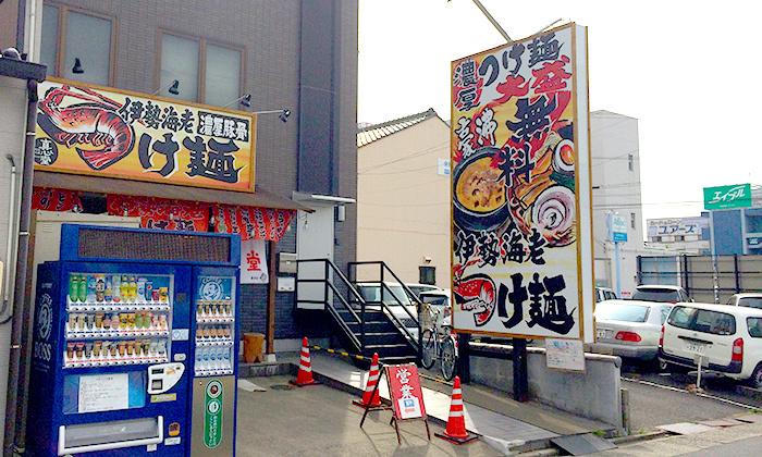 伊勢海老つけ麺 真心堂(しんしんどう)