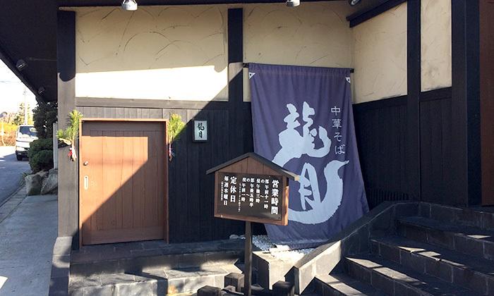 名古屋にあるラーメン屋「龍月(りゅうつき)」で中華そば食ってきた