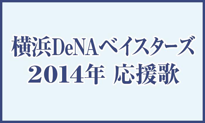 横浜DeNAベイスターズ応援歌2014 歌詞
