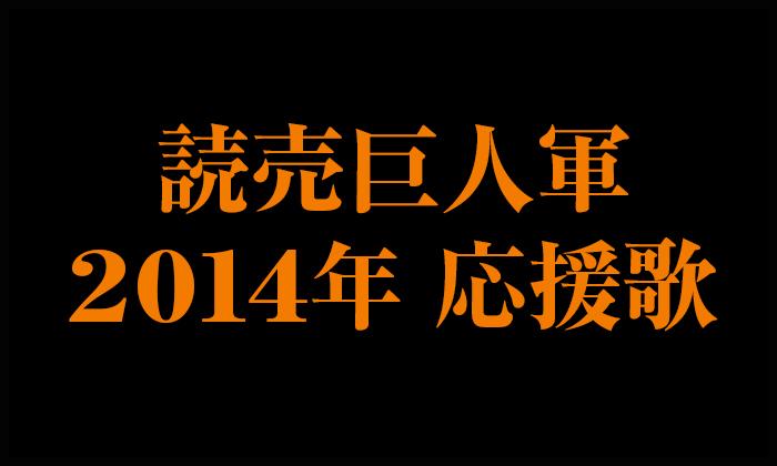 読売ジャイアンツ応援歌2014 歌詞