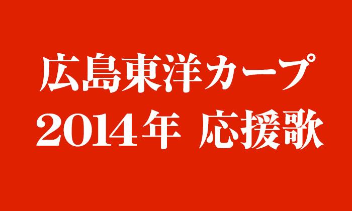 広島カープ応援歌2014 歌詞