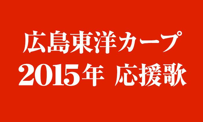 広島カープ応援歌2015 歌詞一覧