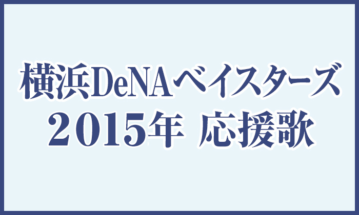 横浜DeNAベイスターズ応援歌2015 歌詞一覧