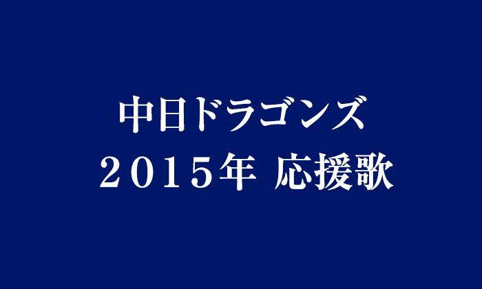中日ドラゴンズ新応援歌2015 歌詞一覧