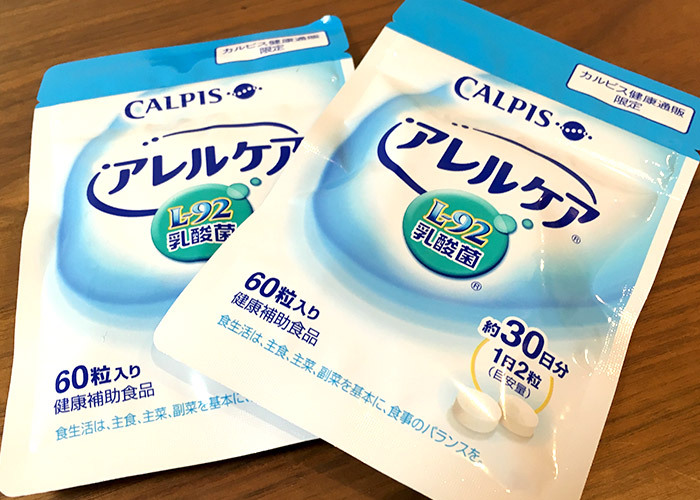 花粉症対策に「アレルケア(L-92乳酸菌配合サプリ)」始めました