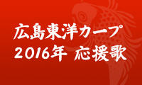 広島カープ応援歌2016 歌詞一覧