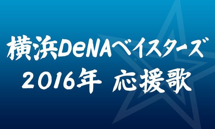 【2016年版】横浜DeNAベイスターズ応援歌 歌詞