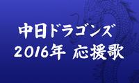 中日ドラゴンズ ビシエド選手2016年新応援歌歌詞