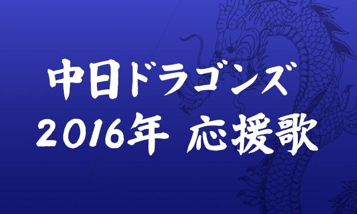 中日ドラゴンズ2016新応援歌「チャンステーマ4」歌詞