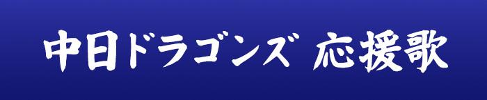 中日ドラゴンズ 応援歌「チャンステーマ1」歌詞