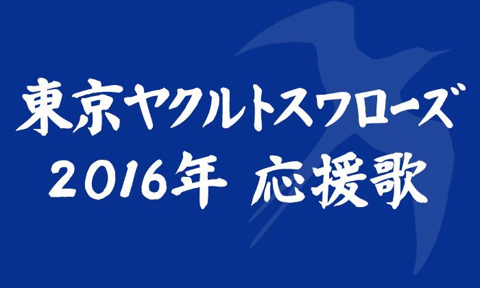 【2016年版】東京ヤクルトスワローズ応援歌 歌詞