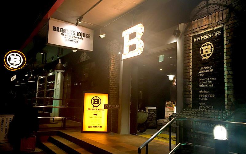 名古屋で禁煙居酒屋ならキリンビール工場内の「ブルワーズハウス」が最高!