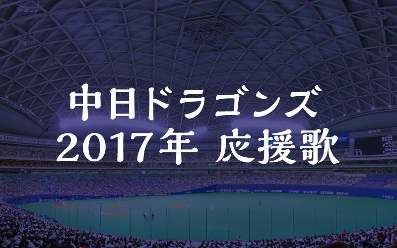 中日ドラゴンズ応援歌2017年 歌詞一覧