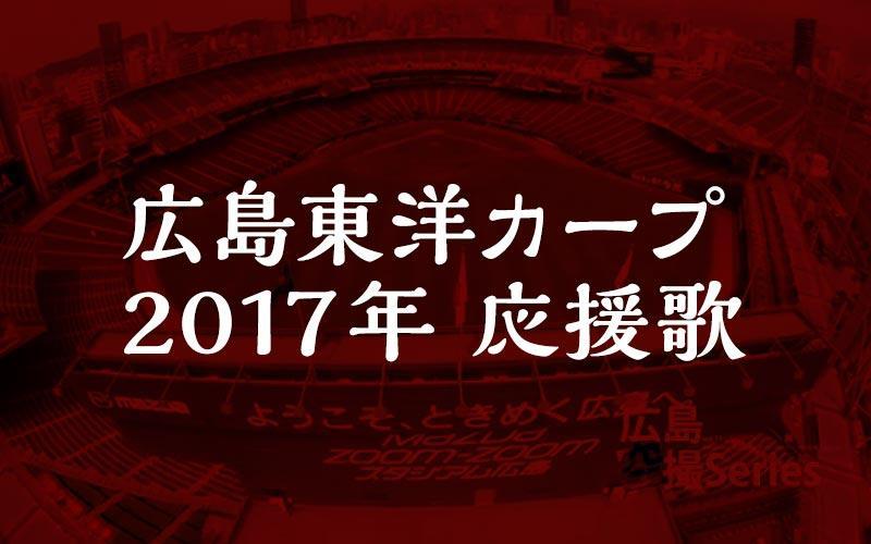広島東洋カープ応援歌 2017年 歌詞一覧