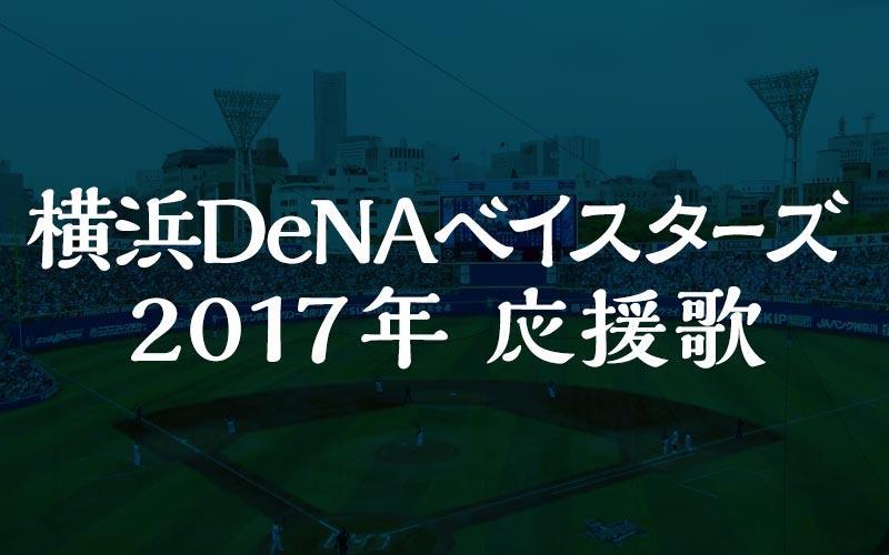 横浜DeNAベイスターズ応援歌2017年 歌詞一覧