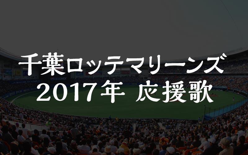 千葉ロッテマリーンズ応援歌2017歌詞一覧