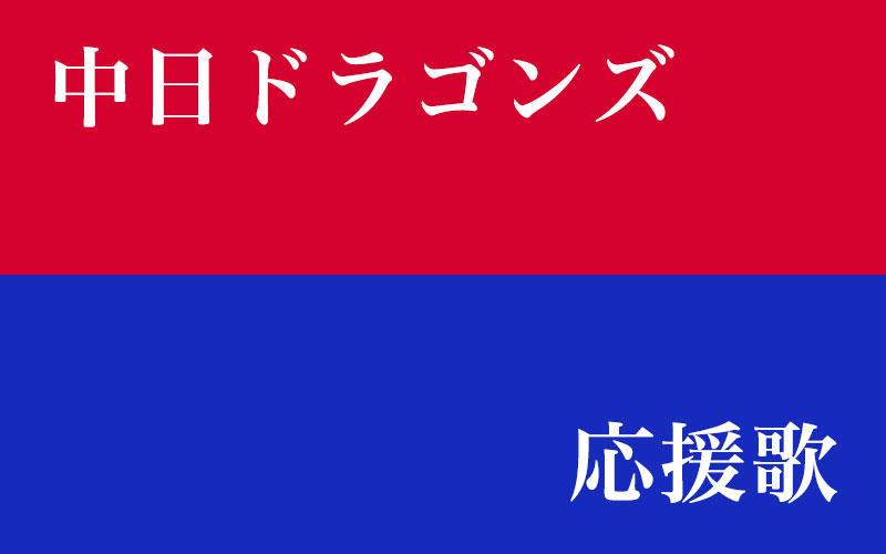 根尾昂選手 2019年 新応援歌 歌詞