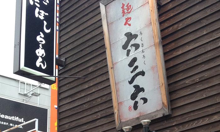 大須「麺や六三六」食べてきた