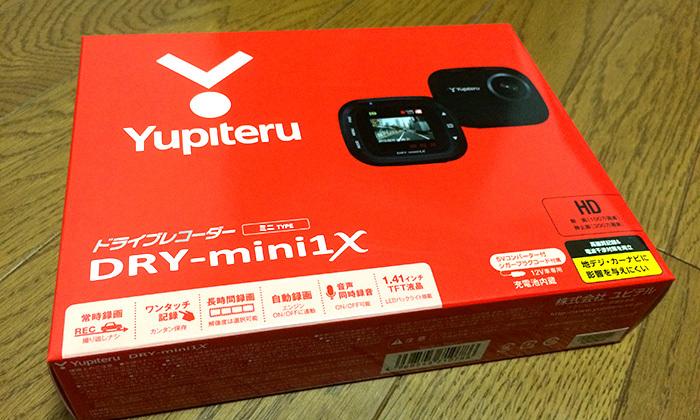 超小型!常時録画!ユピテルドライブレコーダー「DRY-mini1X 」取付けた【テスト動画あり】