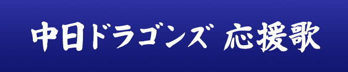 中日ドラゴンズ 応援歌「投手のテーマ」歌詞