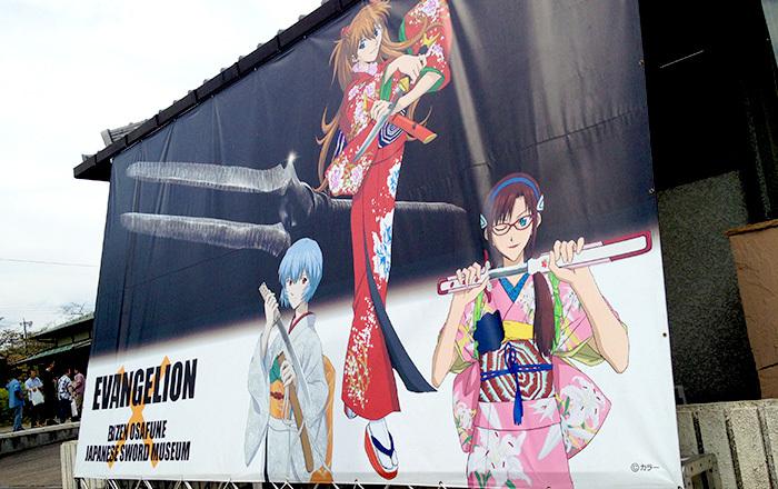 「エヴァンゲリヲンと日本刀展」 in 岐阜県関市 行ってきた