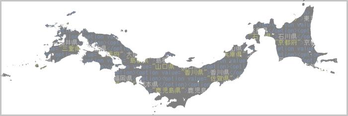 よく使う47都道府県リストのhtmlソース集