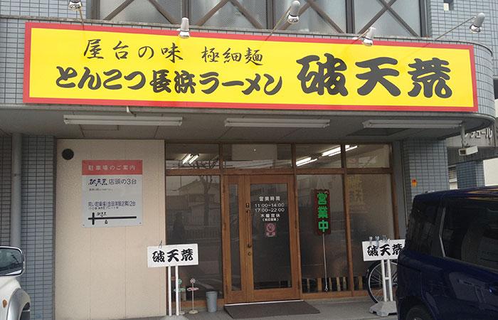 名古屋市天白区「とんこつ長浜ラーメン 破天荒」行ってきた