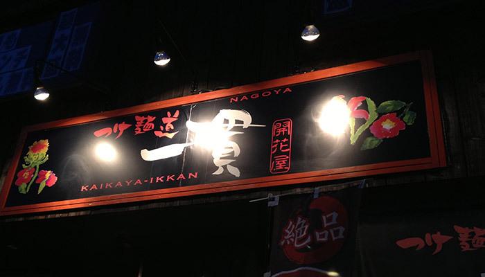 「つけ麺道 開花屋一貫」つけ麺 和醤油