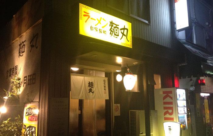各務原 「麺丸」豚なんこつチャーシュー麺
