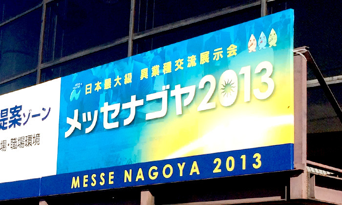 日本最大級の異業種交流展示会「メッセナゴヤ2013 in 名古屋」に行ってきた