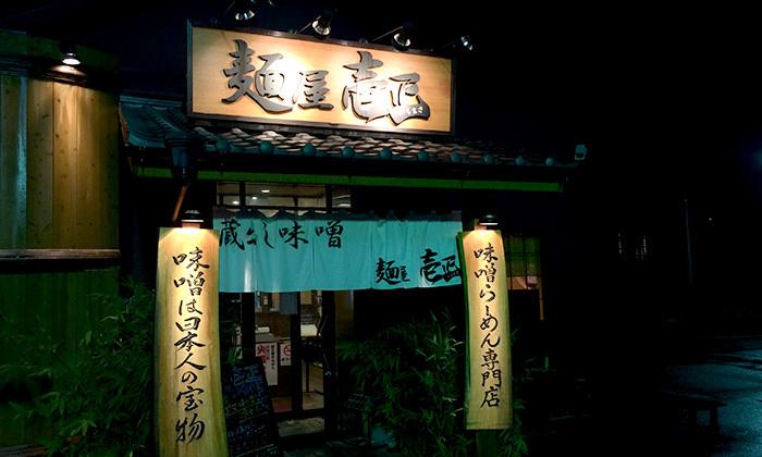 味噌ラーメン専門店!各務原の「麺屋壱正」で信州味噌野菜ラーメン食べてきた