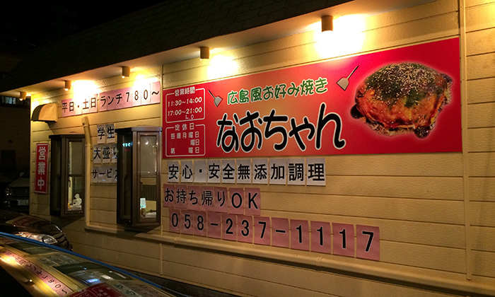 岐阜市にある広島風お好み焼きのお店「なおちゃん」に行ってきた