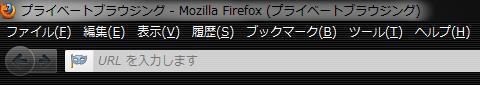 Firefoxプライベートブラウジング