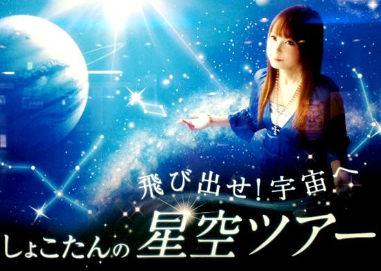 「しょこたんの星空ツアー」を見に岐阜市科学館行ってきた