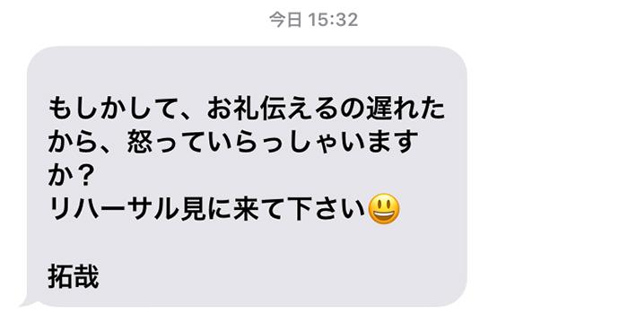 木村拓哉からの迷惑メール