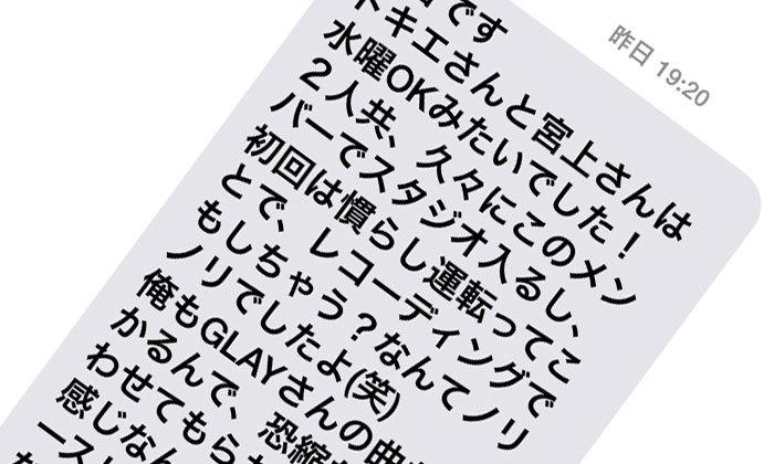 おもしろい迷惑メール TAKAHIRO(EXILE)編